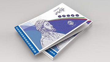 💢 حذف دفترچههای درمانی و جایگزینی نسخه الکترونیکی در کشور