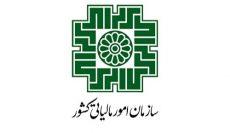 صورت جلسه نحوه رسیدگی مالیات عملکرد سال ۱۳۹۶ صاحبان مشاغل عضو سازمان نظام پزشکی استان چهارمحال و بختیاری